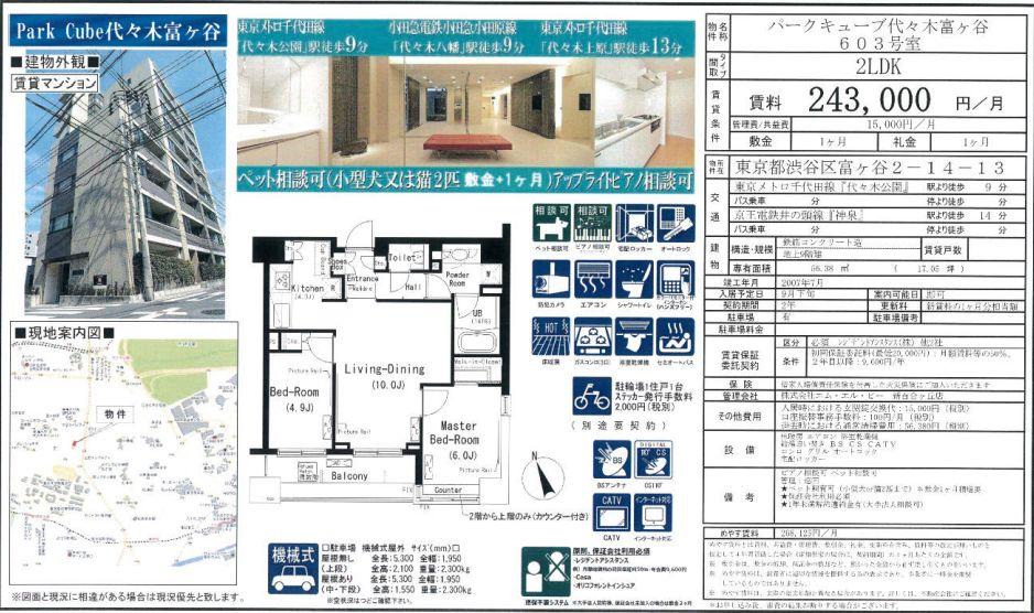 f:id:yoyogiuehararealestate:20200901104102j:plain