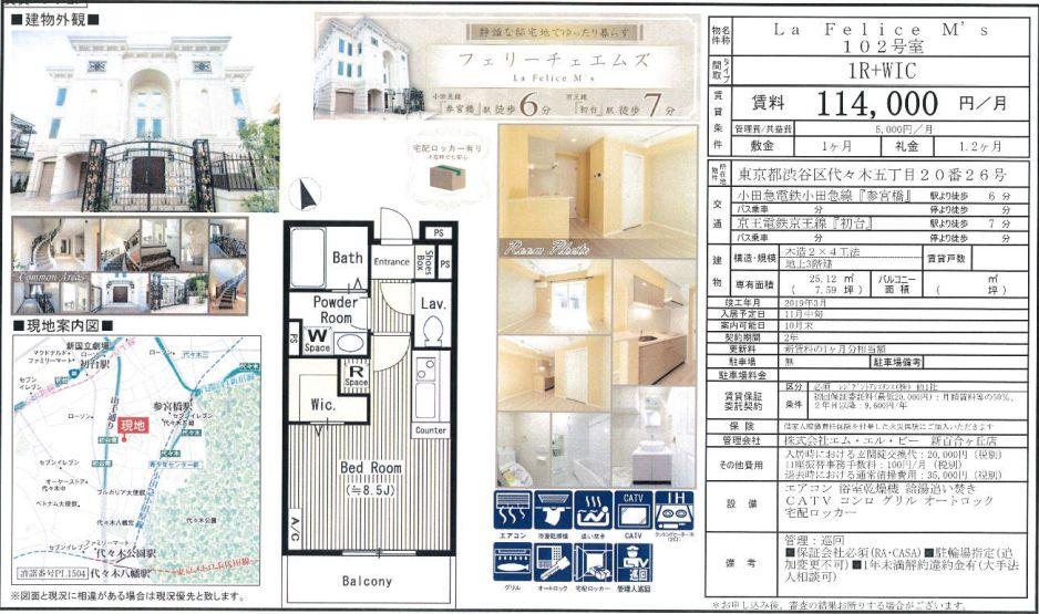 f:id:yoyogiuehararealestate:20200901104120j:plain