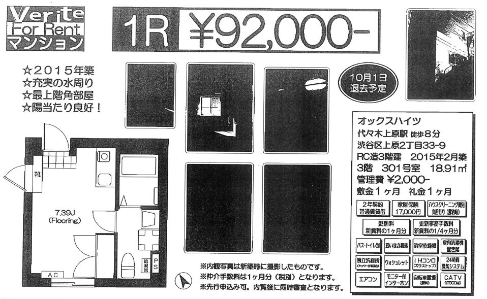 f:id:yoyogiuehararealestate:20200906104458j:plain