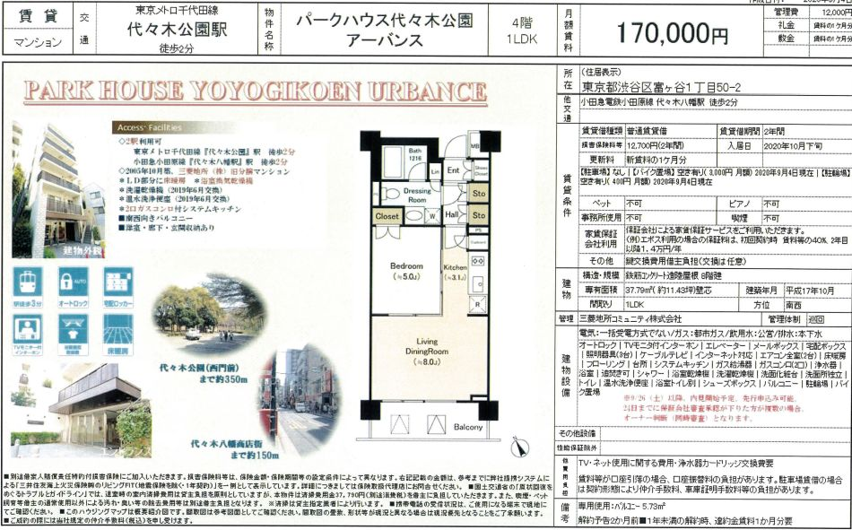 f:id:yoyogiuehararealestate:20200906104502j:plain