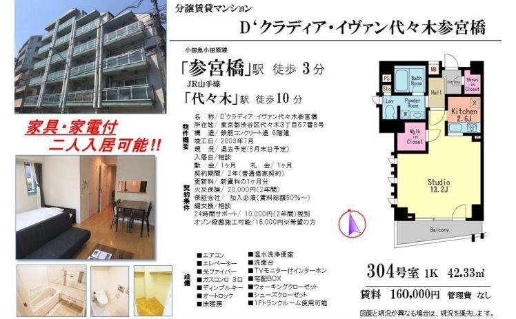 f:id:yoyogiuehararealestate:20200910100341j:plain