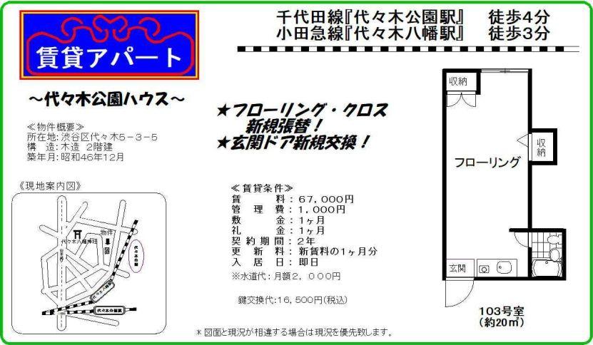 f:id:yoyogiuehararealestate:20200910100345j:plain