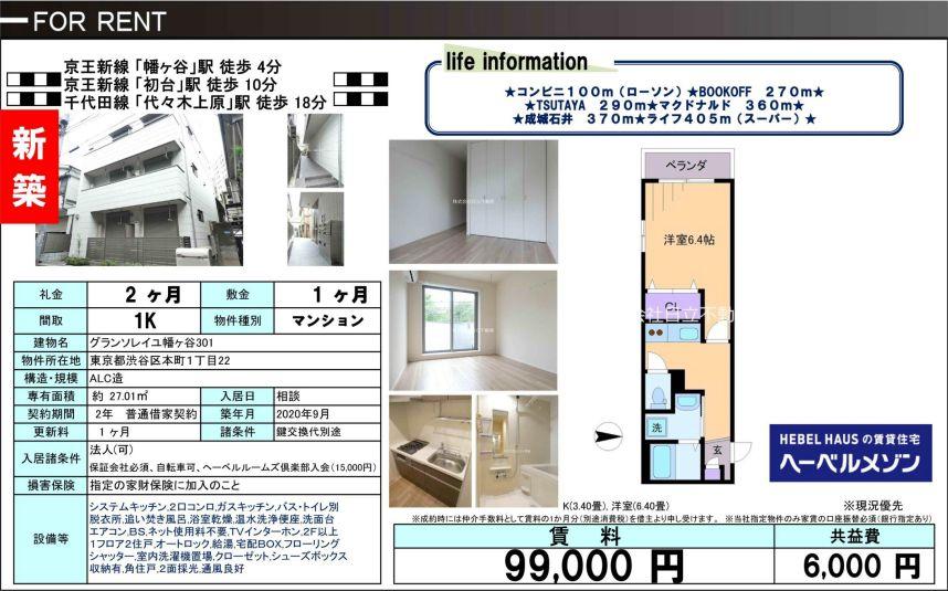 f:id:yoyogiuehararealestate:20200910100351j:plain