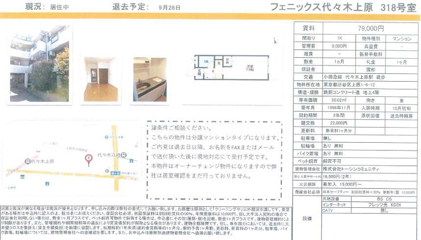f:id:yoyogiuehararealestate:20200912103653j:plain
