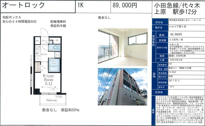 f:id:yoyogiuehararealestate:20200912103657j:plain