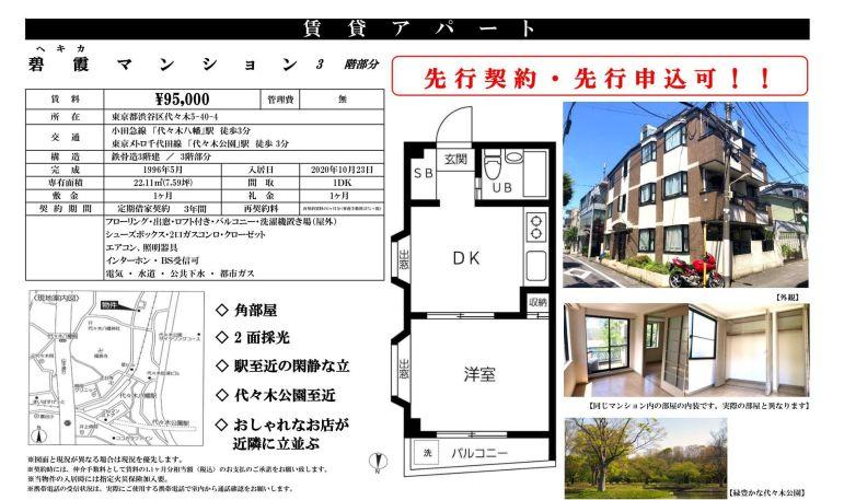 f:id:yoyogiuehararealestate:20200915182145j:plain