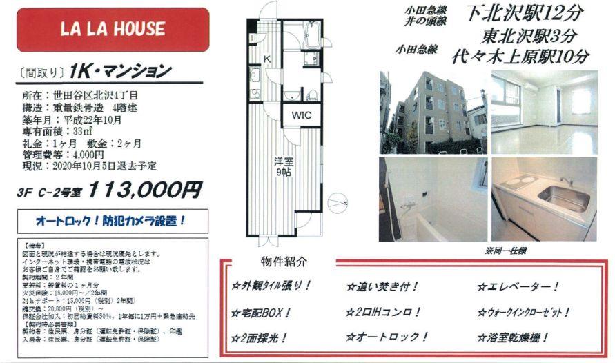 f:id:yoyogiuehararealestate:20200917110550j:plain