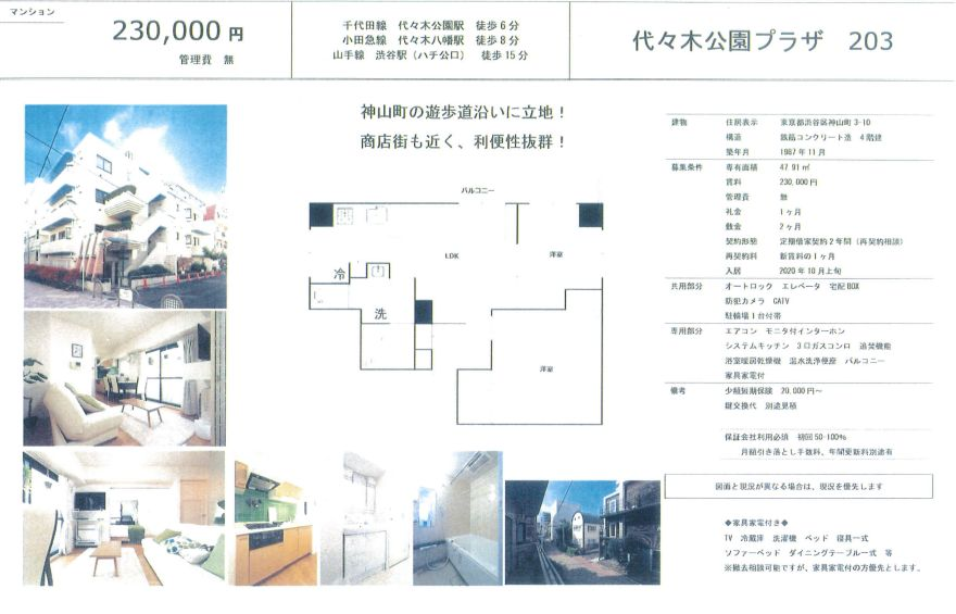 f:id:yoyogiuehararealestate:20200918101049j:plain