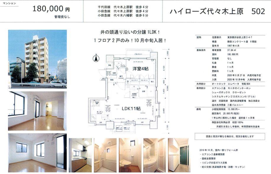 f:id:yoyogiuehararealestate:20200919093856j:plain