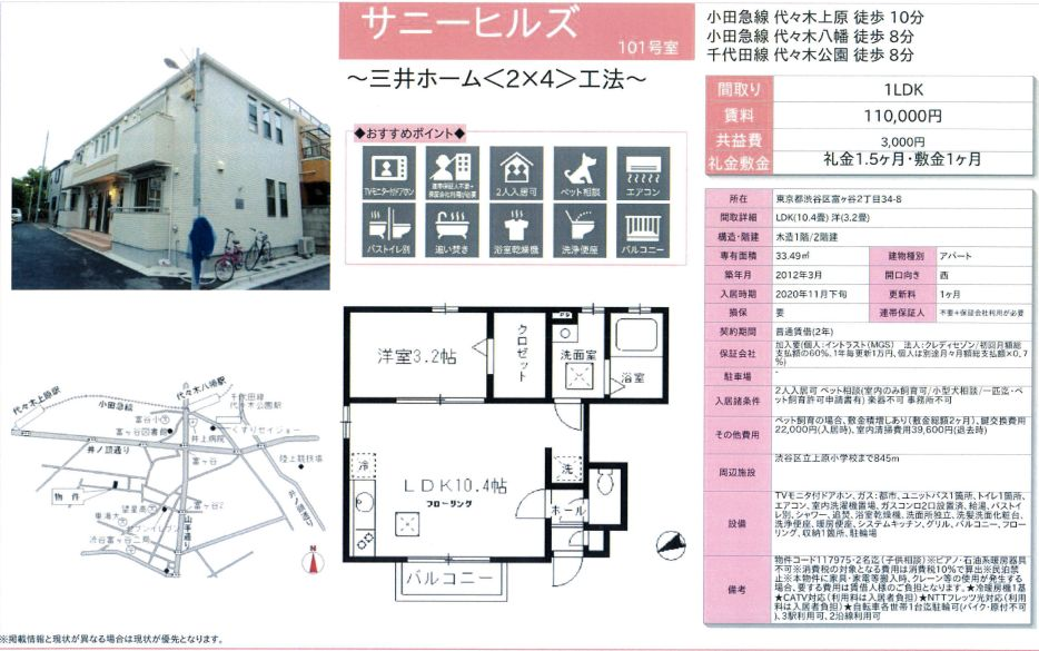 f:id:yoyogiuehararealestate:20200919093900j:plain