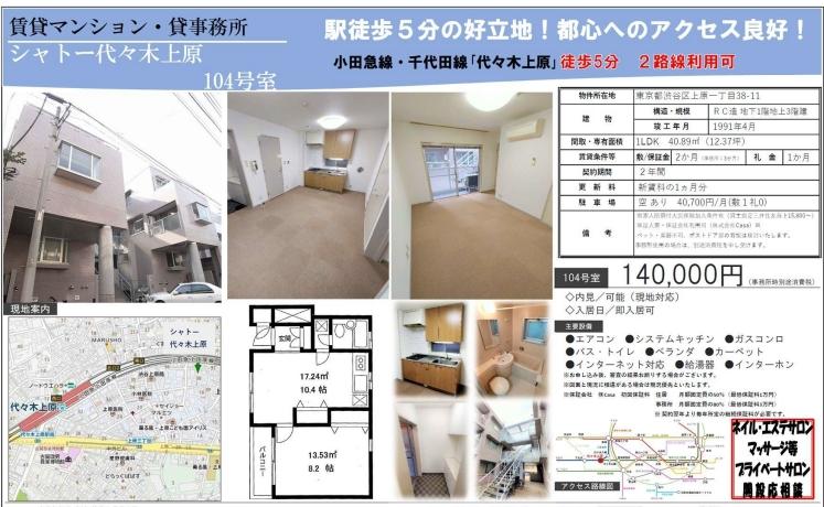 f:id:yoyogiuehararealestate:20200924101311j:plain