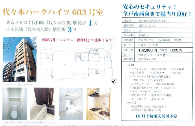 f:id:yoyogiuehararealestate:20200926103421j:plain