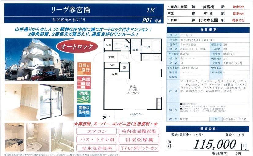 f:id:yoyogiuehararealestate:20200926103440j:plain