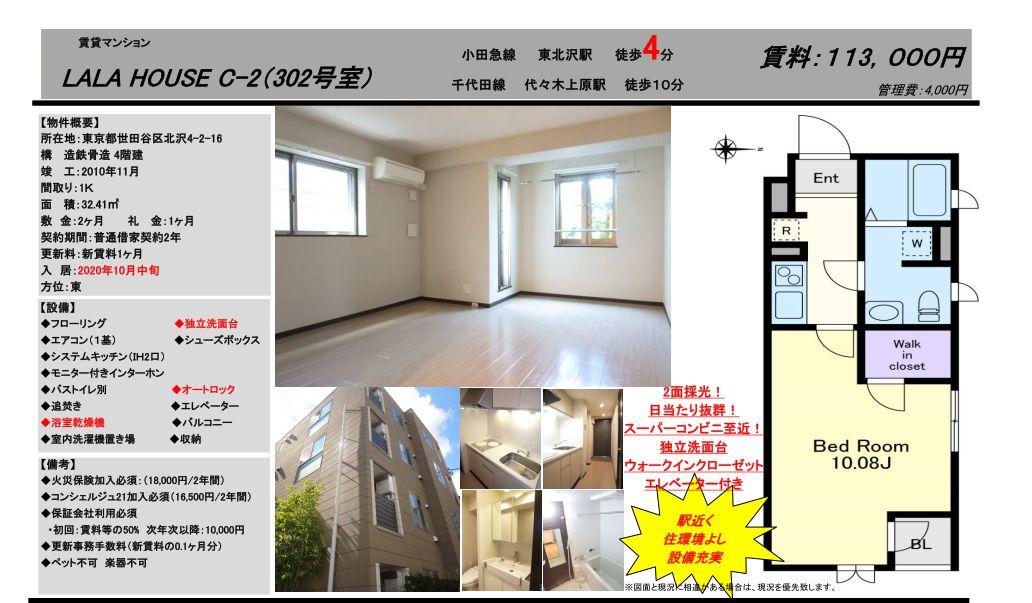 f:id:yoyogiuehararealestate:20201004104300j:plain