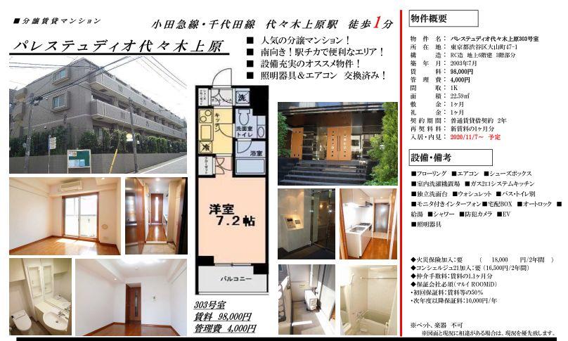 f:id:yoyogiuehararealestate:20201019185649j:plain
