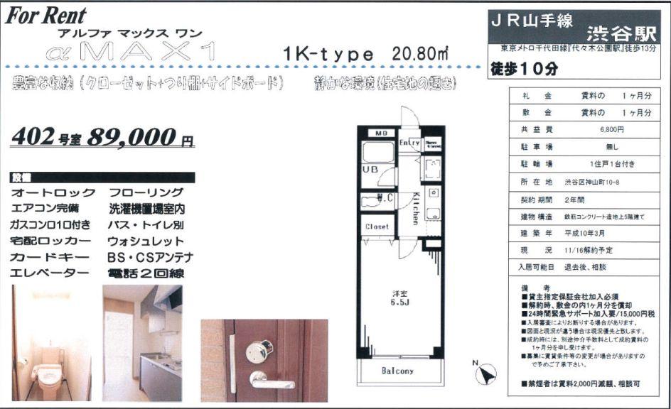 f:id:yoyogiuehararealestate:20201022112304j:plain