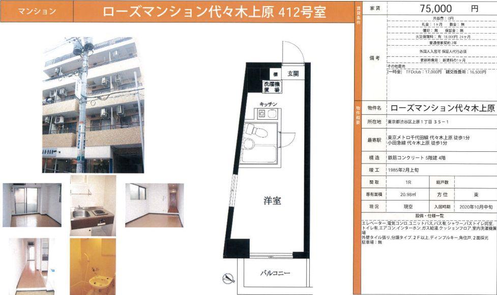 f:id:yoyogiuehararealestate:20201022112323j:plain