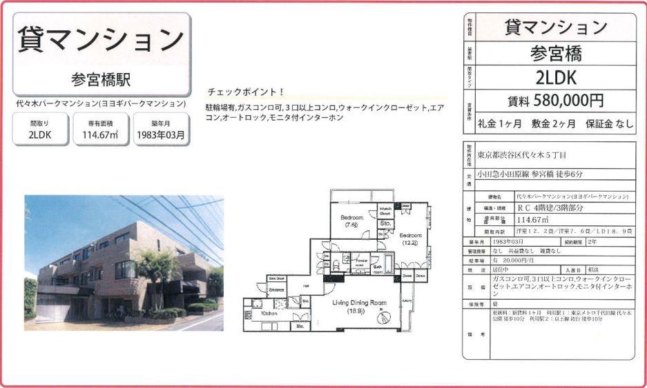 f:id:yoyogiuehararealestate:20201022112326j:plain