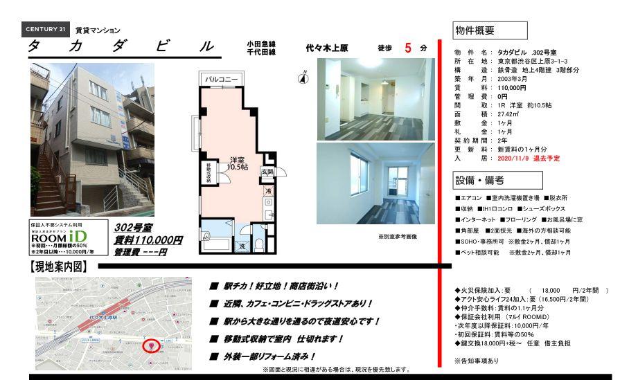 f:id:yoyogiuehararealestate:20201024101507j:plain