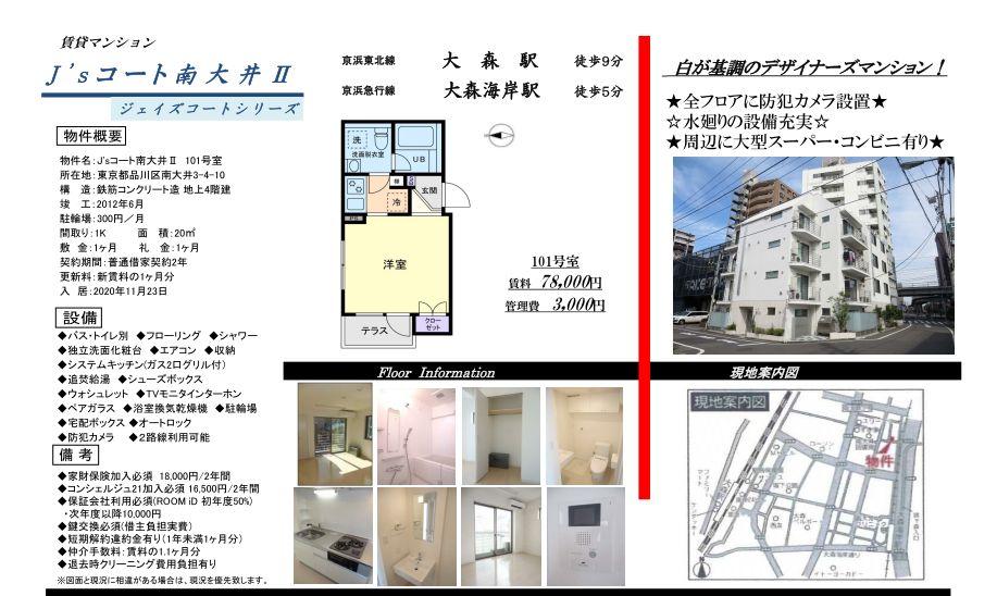 f:id:yoyogiuehararealestate:20201026110002j:plain