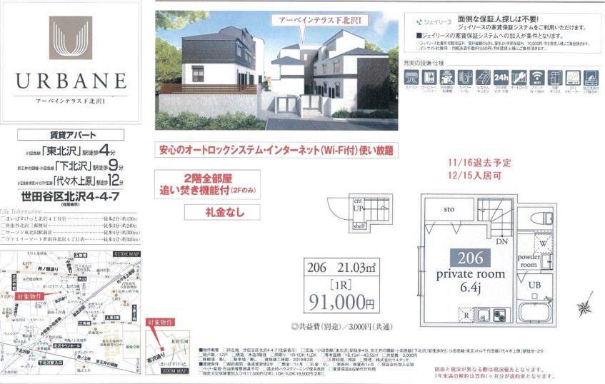 f:id:yoyogiuehararealestate:20201106104927j:plain
