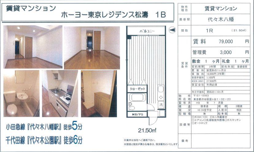 f:id:yoyogiuehararealestate:20201115102205j:plain