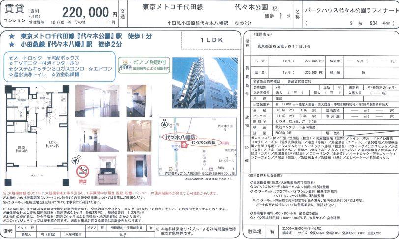 f:id:yoyogiuehararealestate:20201115102208j:plain