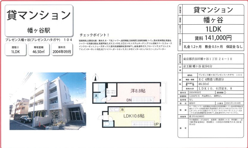 f:id:yoyogiuehararealestate:20201115102214j:plain