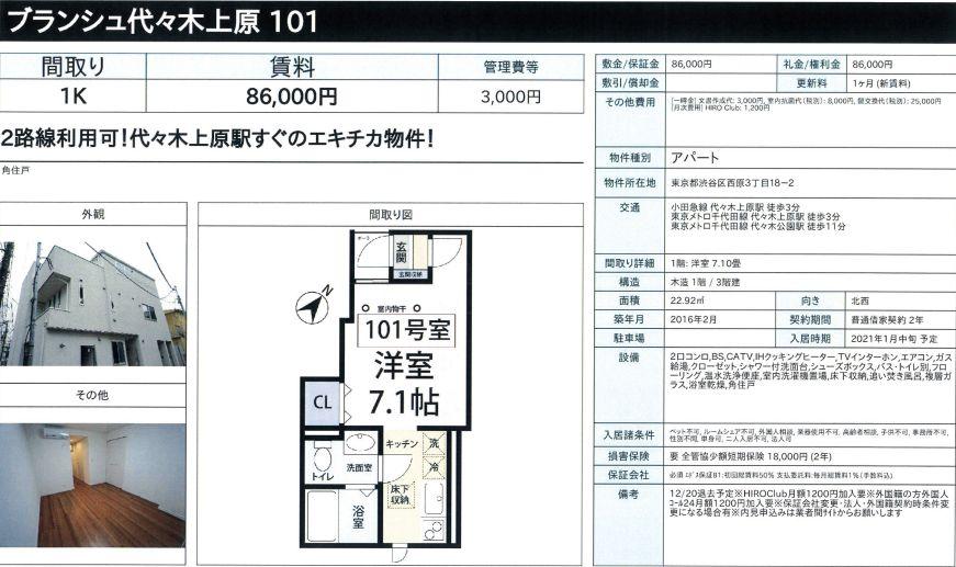 f:id:yoyogiuehararealestate:20201127110644j:plain