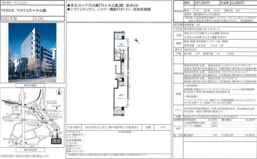 f:id:yoyogiuehararealestate:20201127110647j:plain