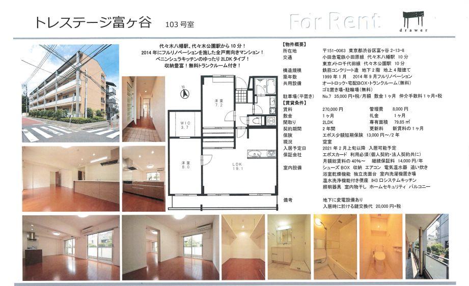 f:id:yoyogiuehararealestate:20210114095745j:plain