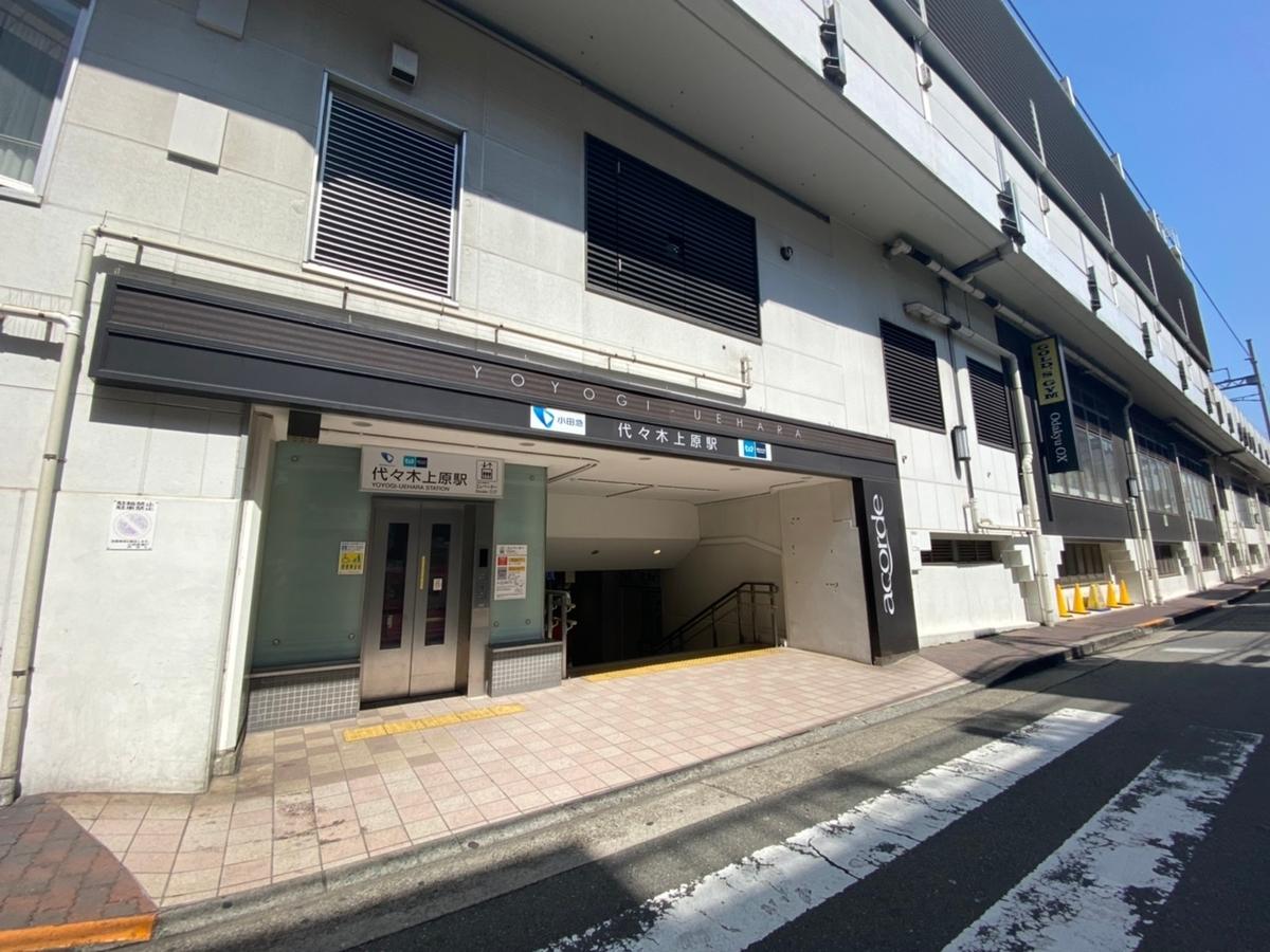 f:id:yoyogiuehararealestate:20210118222747j:plain