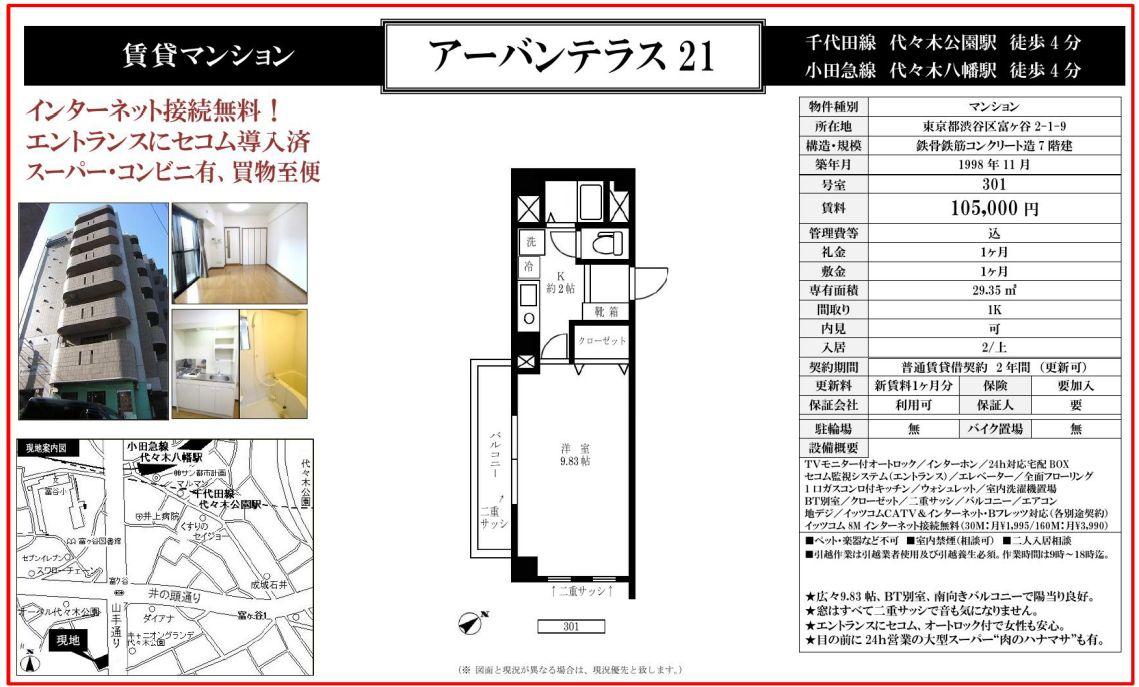 f:id:yoyogiuehararealestate:20210127102528j:plain