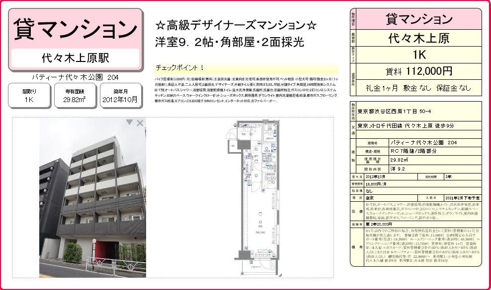 f:id:yoyogiuehararealestate:20210208203417j:plain