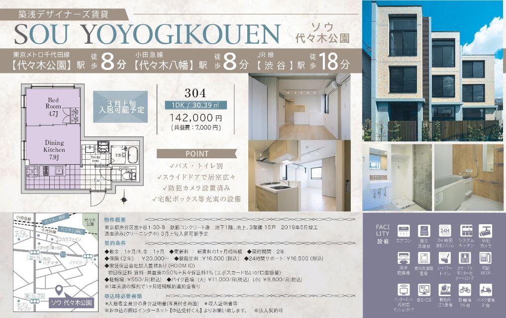 f:id:yoyogiuehararealestate:20210208203421j:plain