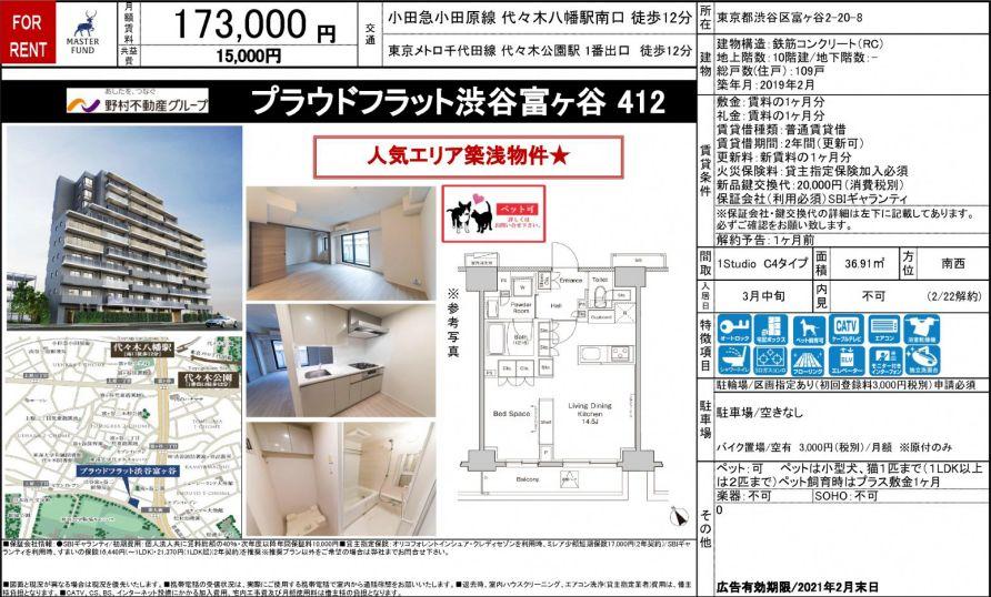 f:id:yoyogiuehararealestate:20210209202422j:plain