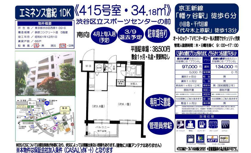 f:id:yoyogiuehararealestate:20210214100809j:plain