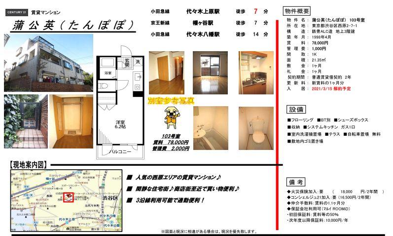 f:id:yoyogiuehararealestate:20210227105736j:plain