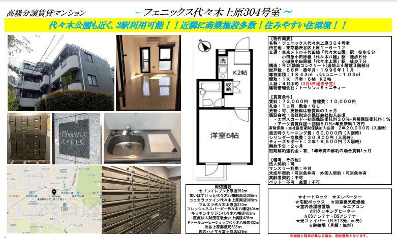 f:id:yoyogiuehararealestate:20210322204952j:plain
