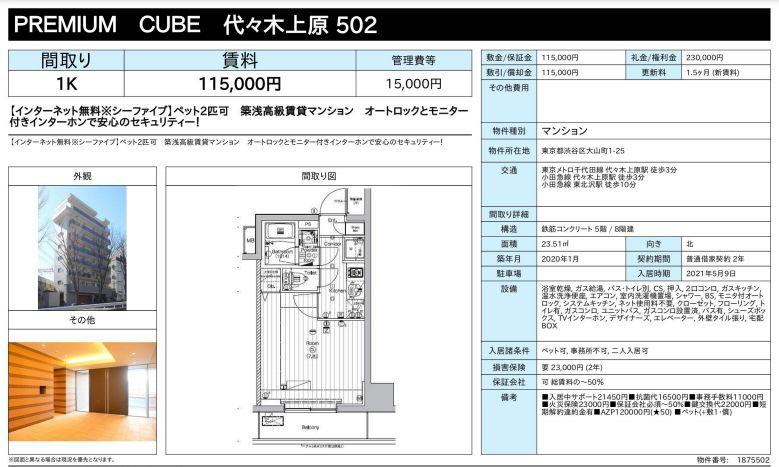f:id:yoyogiuehararealestate:20210322204955j:plain