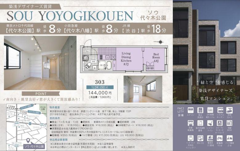 f:id:yoyogiuehararealestate:20210331103720j:plain