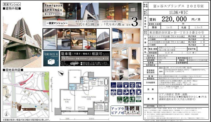 f:id:yoyogiuehararealestate:20210406190659j:plain