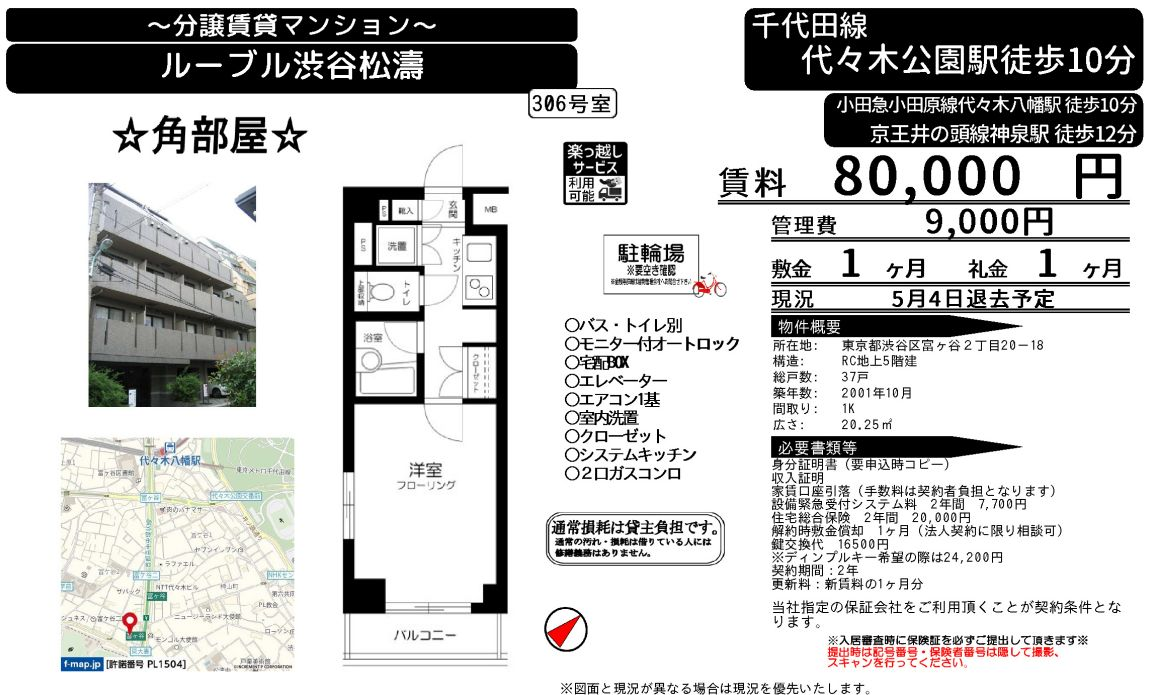 f:id:yoyogiuehararealestate:20210408095922j:plain
