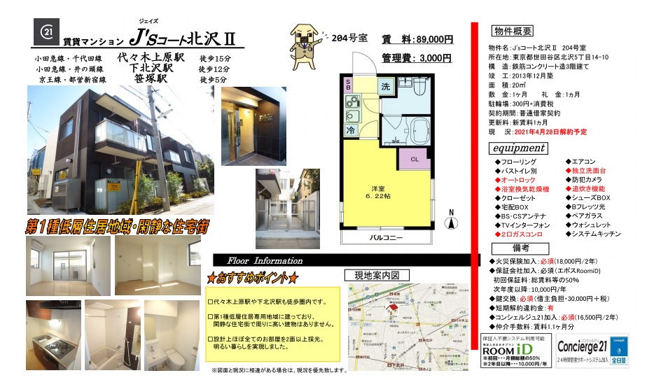 f:id:yoyogiuehararealestate:20210422132421j:plain