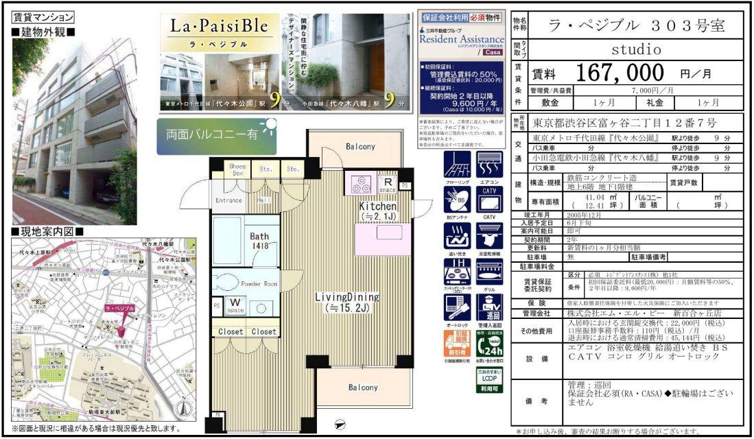 f:id:yoyogiuehararealestate:20210601201900j:plain