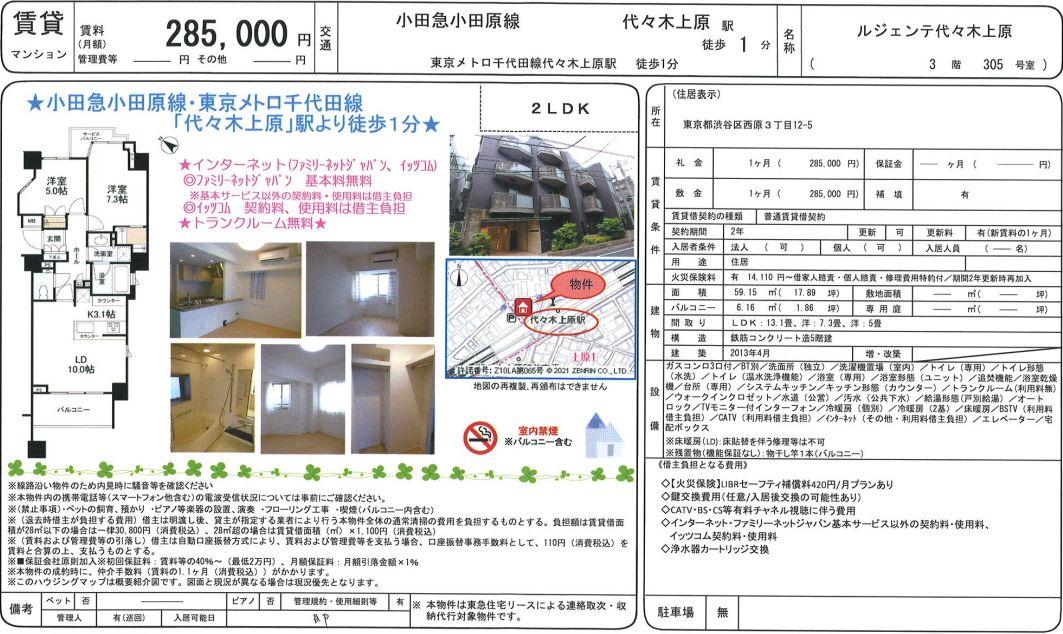 f:id:yoyogiuehararealestate:20210613100433j:plain