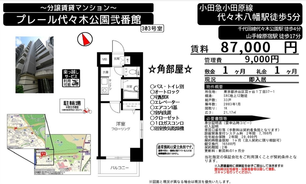 f:id:yoyogiuehararealestate:20210719102519j:plain
