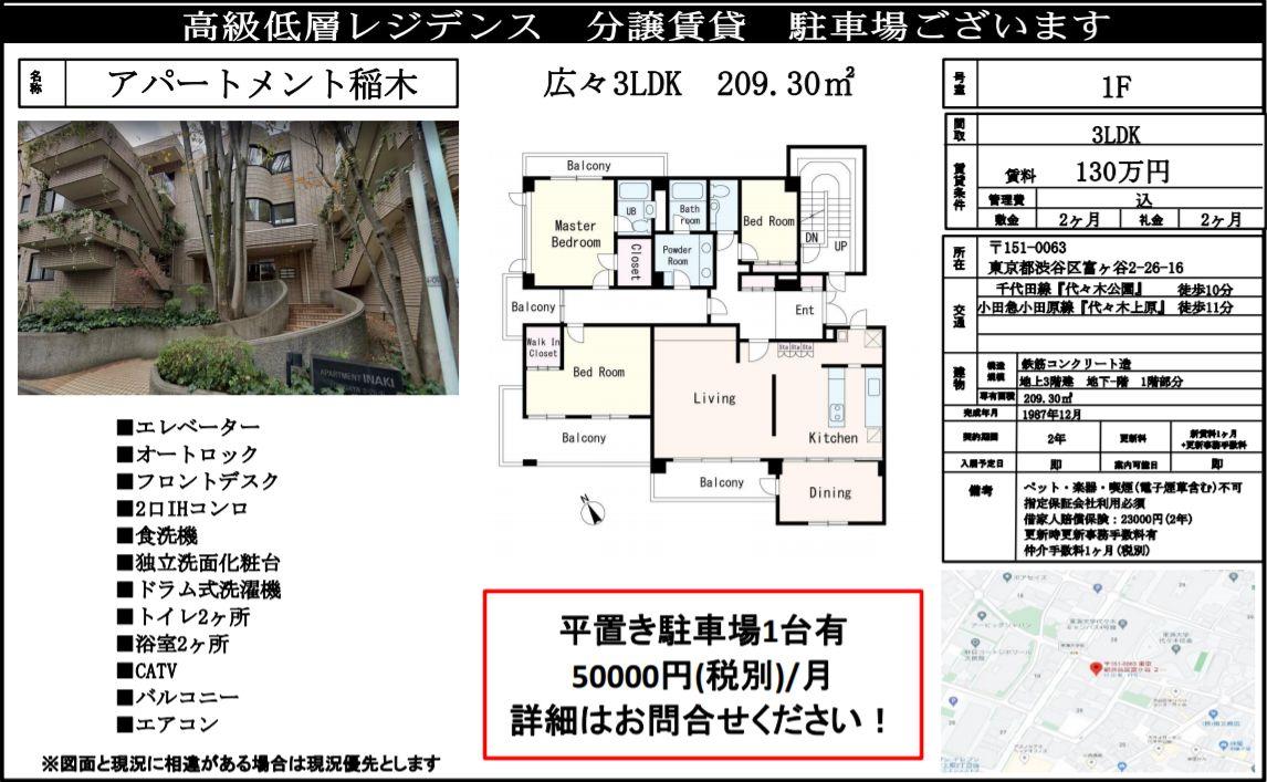f:id:yoyogiuehararealestate:20210719102527j:plain