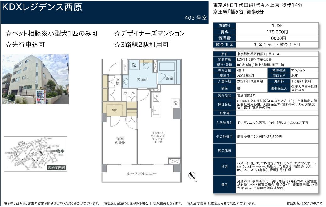 f:id:yoyogiuehararealestate:20210831181504j:plain