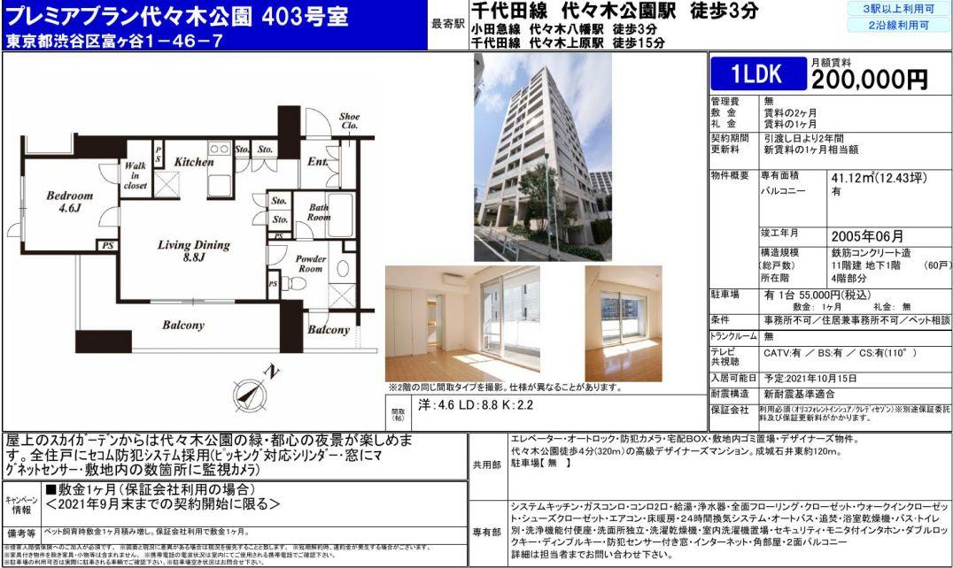 f:id:yoyogiuehararealestate:20210904101601j:plain